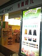 色んなところでオーガニックのお店を発見