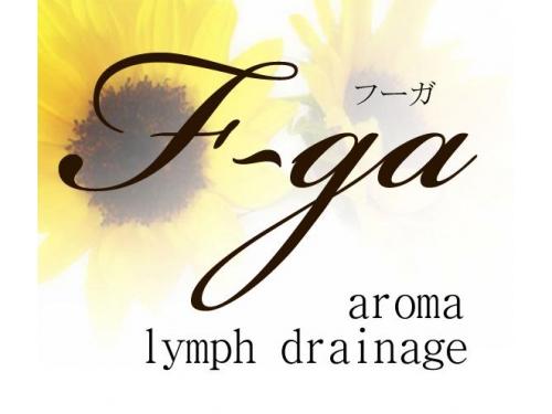リンパドレナージサロンF-ga(フーガ)
