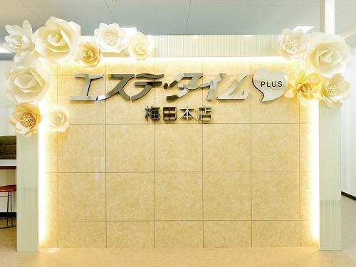 エステタイム 梅田本店