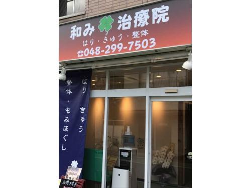 和み治療院 蕨駅西口店