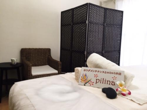 カラダメンテナンスとロミロミの店pilina(ピリナ)