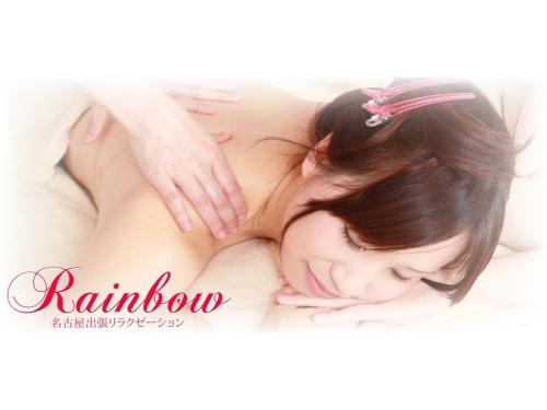 名古屋出張リラクゼーション Rainbow