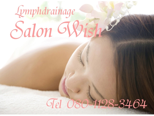 Salon Wish