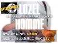 神戸三宮メンズ脱毛専門LOZEL HOMME(ロゼルオム)