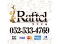 Raftel栄(ラフテル栄)