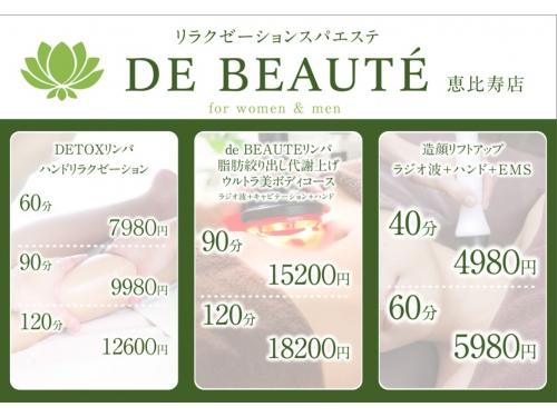 DE BEAUTE【デボーテ】恵比寿店