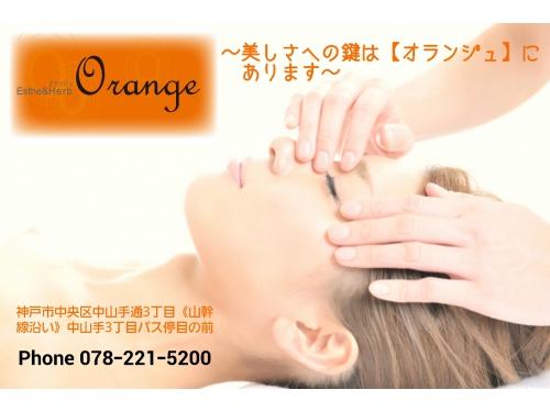 Esthe&Herb Orange(オランジュ)