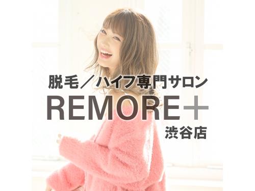 脱毛/ハイフ専門サロン REMORE+ 渋谷店