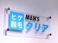 メンズクリア 名古屋栄店