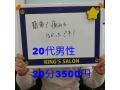 キングスサロン大阪京橋店